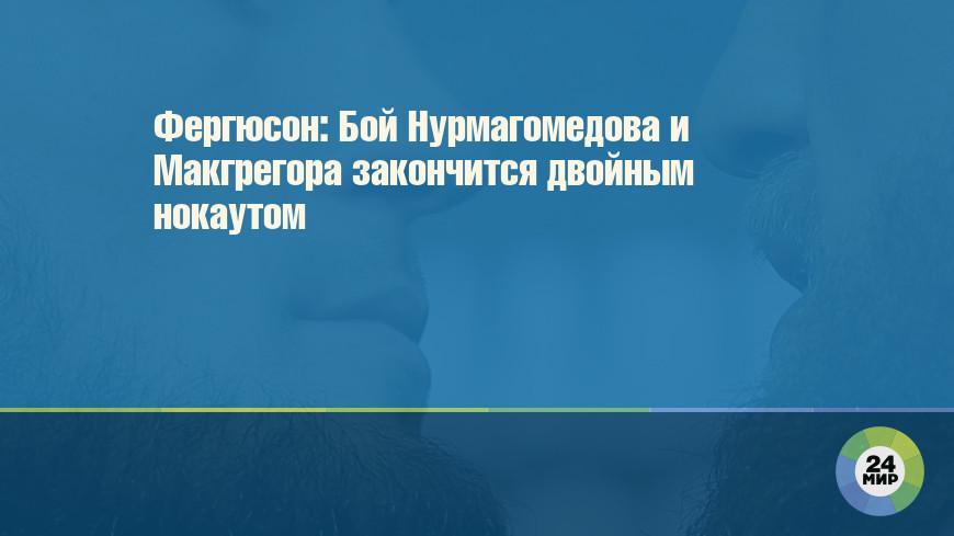 Фергюсон: Бой Нурмагомедова и Макгрегора закончится двойным нокаутом