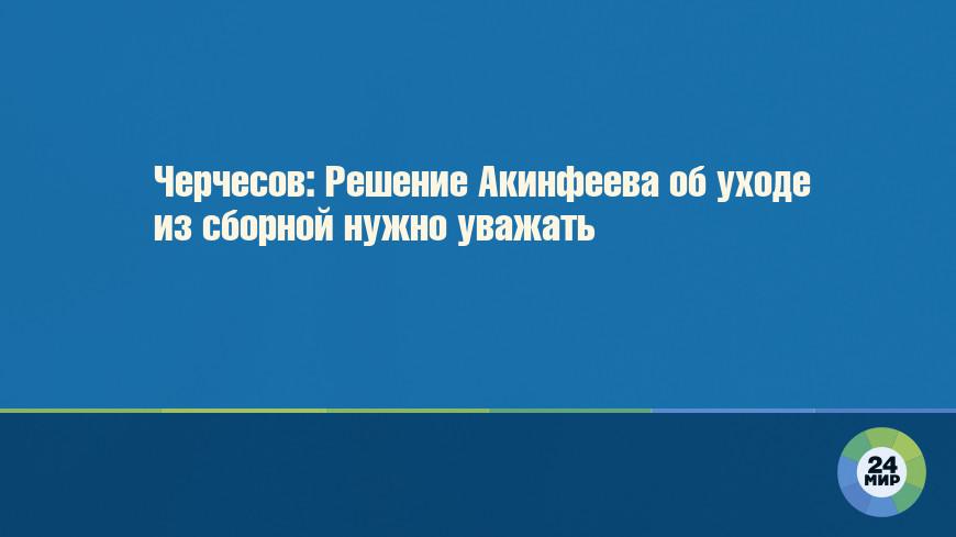 Черчесов: Решение Акинфеева об уходе из сборной нужно уважать