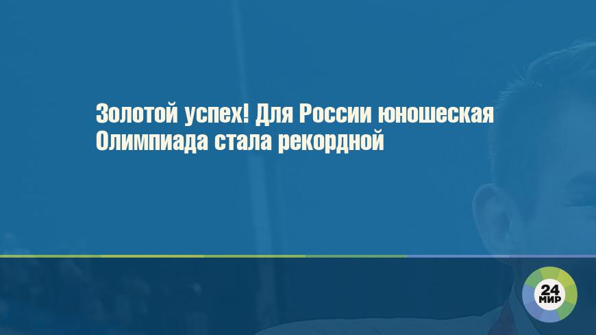 Золотой успех! Для России юношеская Олимпиада стала рекордной