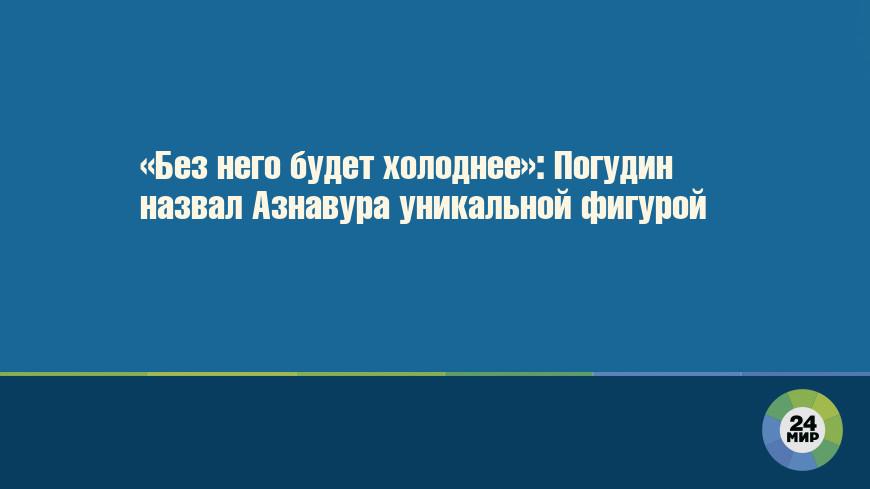 «Без него будет холоднее»: Погудин назвал Азнавура уникальной фигурой