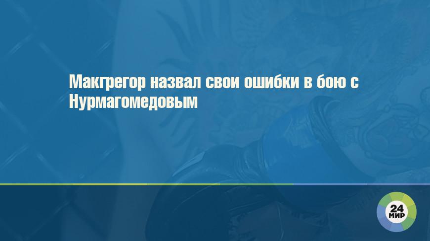 Макгрегор назвал свои ошибки в бою с Нурмагомедовым