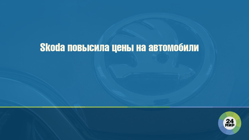 Skoda повысила цены на автомобили