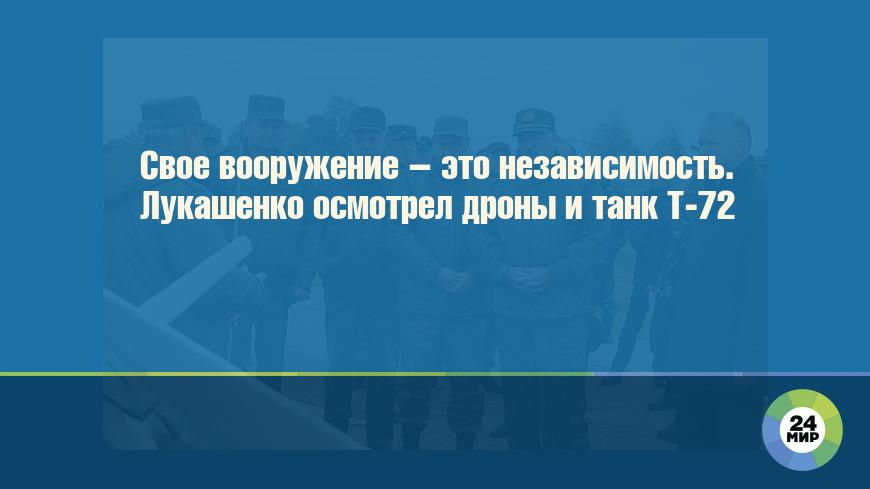 Свое вооружение – это независимость. Лукашенко осмотрел дроны и танк Т-72