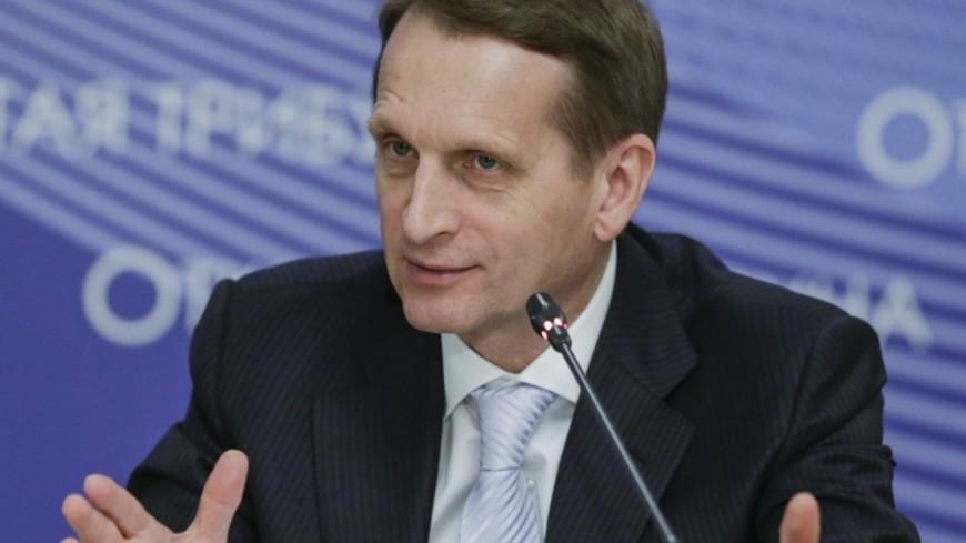 """Источник: """"Официальный сайт Госдумы России"""":http://www.duma.gov.ru/ _(автор не указан)_, нарышкин"""