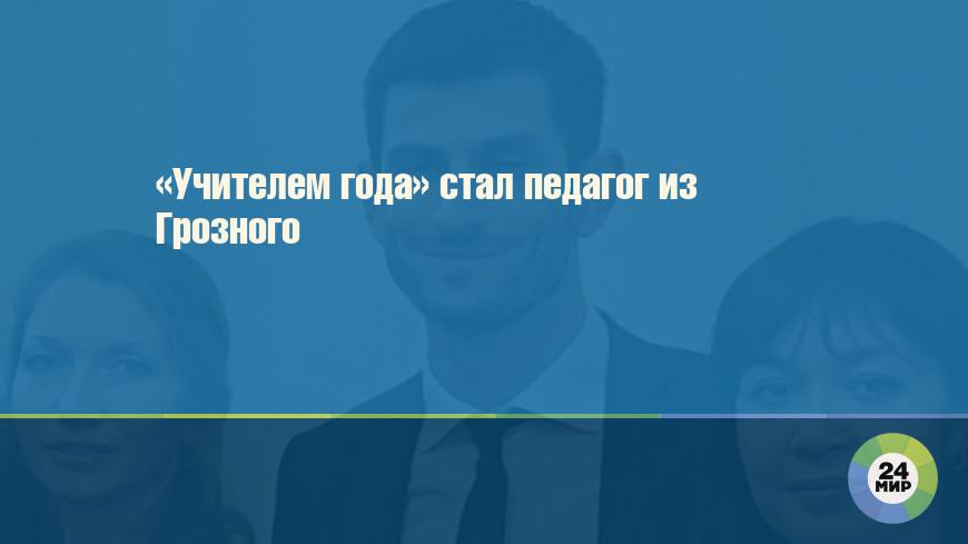 «Учителем года» стал педагог из Грозного