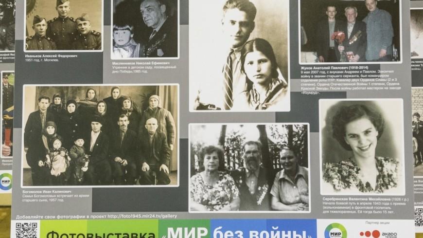 В Москве открылась уникальная фотовыставка «МИР без войны», организованная межгосударственной телерадиокомпанией «МИР»,МИР без войны, фотовыставка, фото, Мир, МТРК Мир, телеканал Мир,МИР без войны, фотовыставка, фото, Мир, МТРК Мир, телеканал Мир