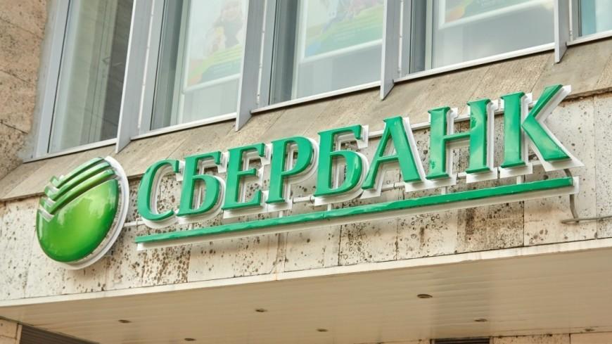 Сбербанк России,Сбербанк, ,Сбербанк,