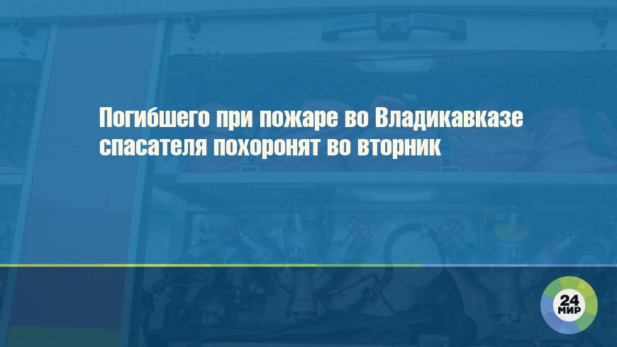 Погибшего при пожаре во Владикавказе спасателя похоронят во вторник