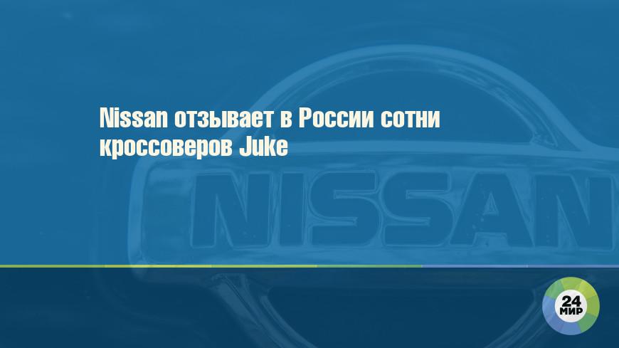 Nissan отзывает в России сотни кроссоверов Juke