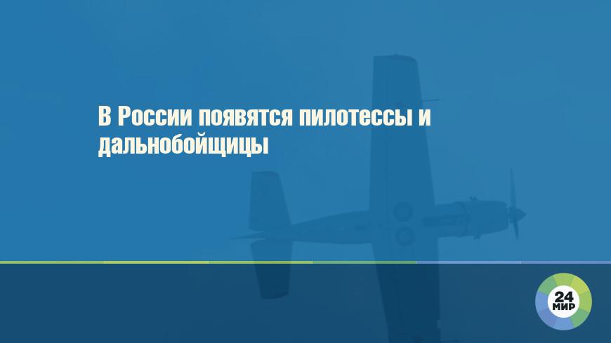 В России появятся пилотессы и дальнобойщицы