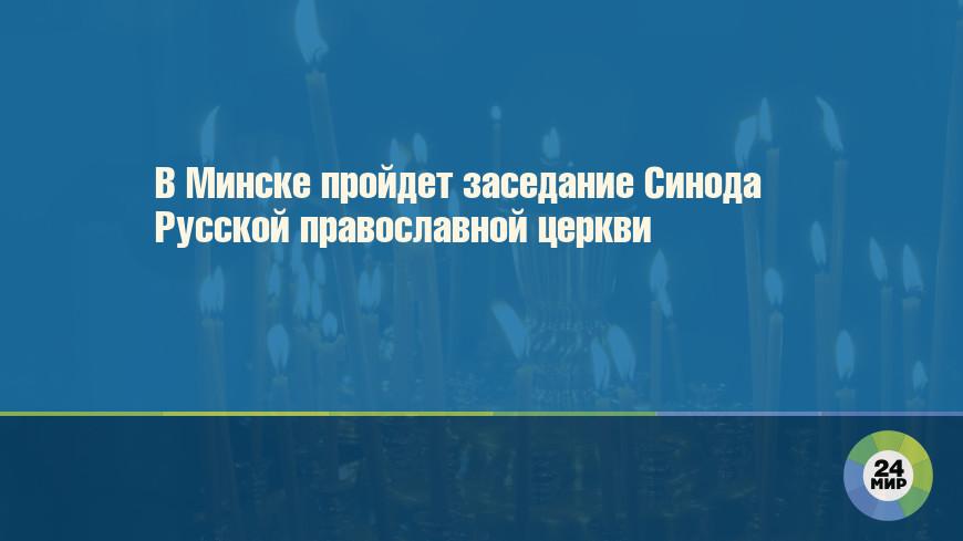 В Минске пройдет заседание Синода Русской православной церкви