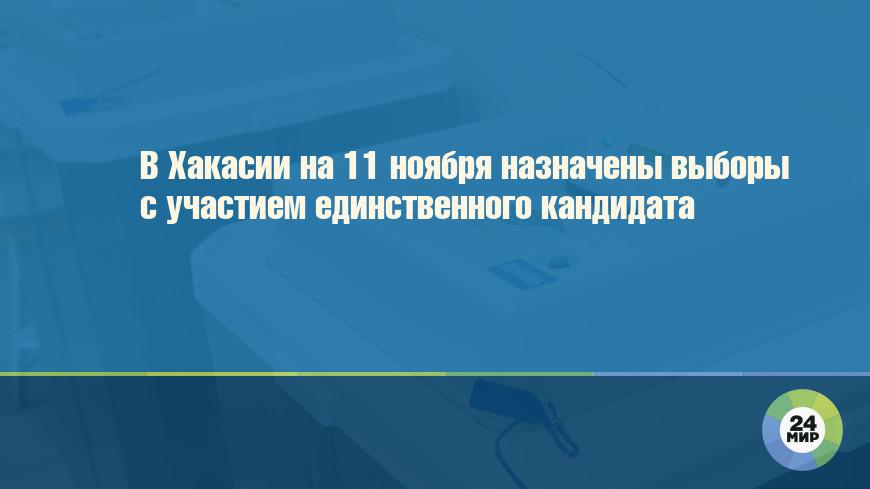 В Хакасии на 11 ноября назначены выборы с участием единственного кандидата