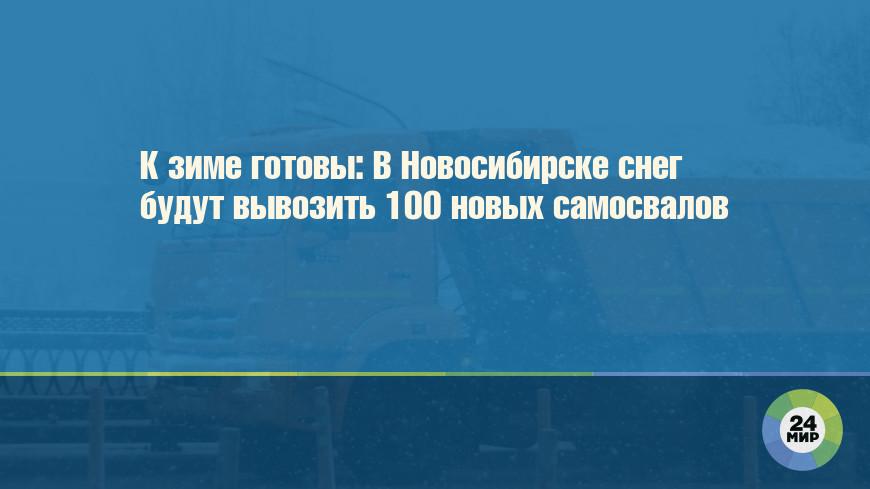К зиме готовы: В Новосибирске снег будут вывозить 100 новых самосвалов