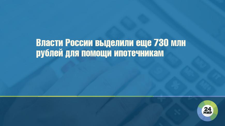 Власти России выделили еще 730 млн рублей для помощи ипотечникам