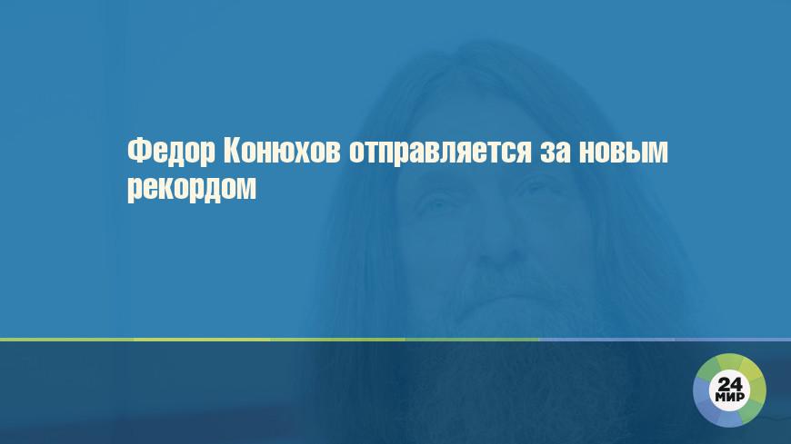 Федор Конюхов отправляется за новым рекордом