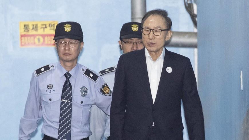 Суд Южной Кореи приговорил экс-президента Ли Мен Бака к 15 годам тюрьмы