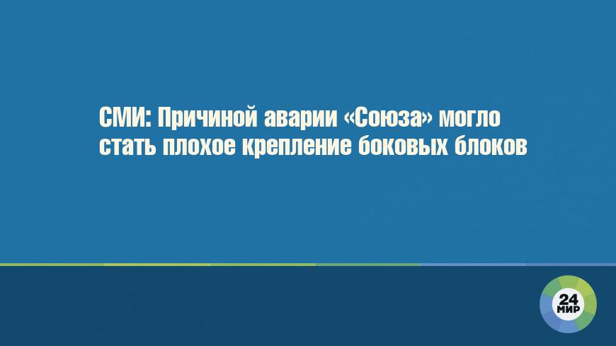 СМИ: Причиной аварии «Союза» могло стать плохое крепление боковых блоков