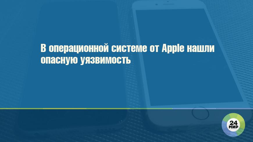 В операционной системе от Apple нашли опасную уязвимость