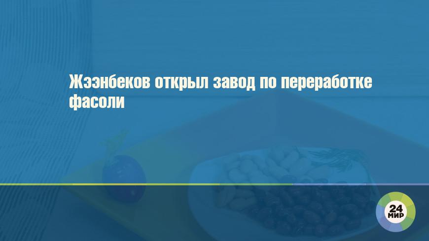 Жээнбеков открыл завод по переработке фасоли
