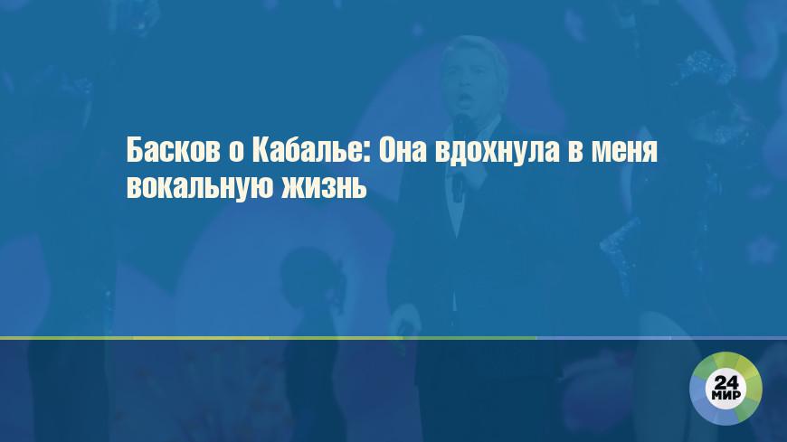 Басков о Кабалье: Она вдохнула в меня вокальную жизнь