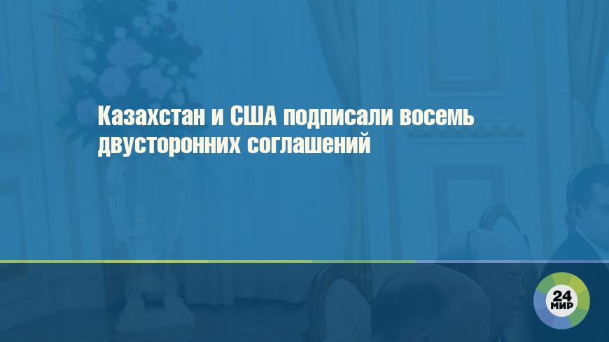 Казахстан и США подписали восемь двусторонних соглашений
