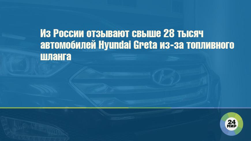 Из России отзывают свыше 28 тысяч автомобилей Hyundai Greta из-за топливного шланга
