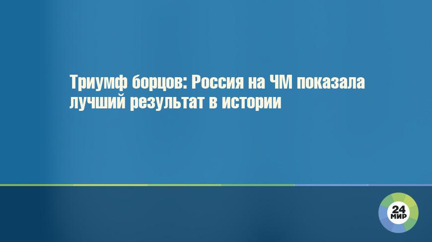 Триумф борцов: Россия на ЧМ показала лучший результат в истории