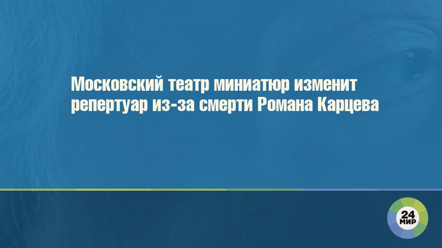 Московский театр миниатюр изменит репертуар из-за смерти Романа Карцева