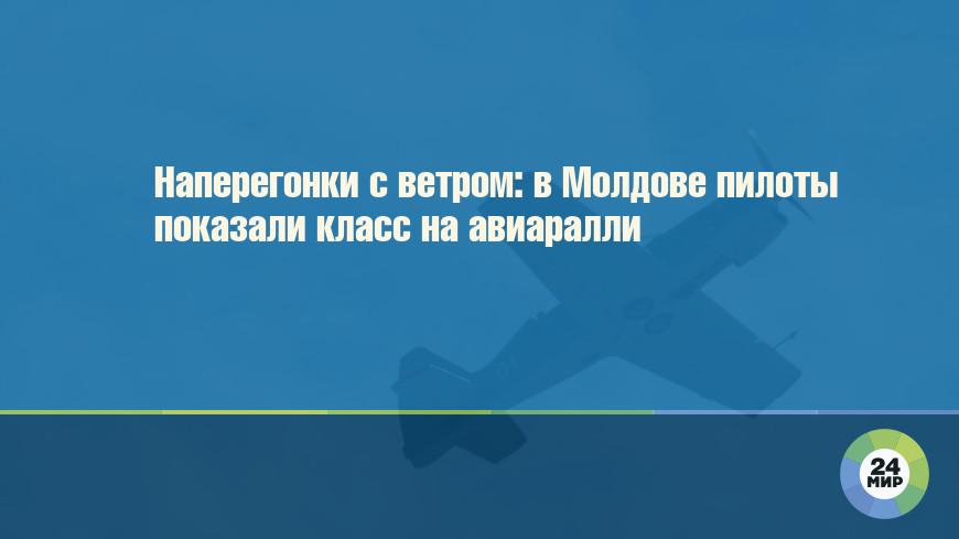 Наперегонки с ветром: в Молдове пилоты показали класс на авиаралли