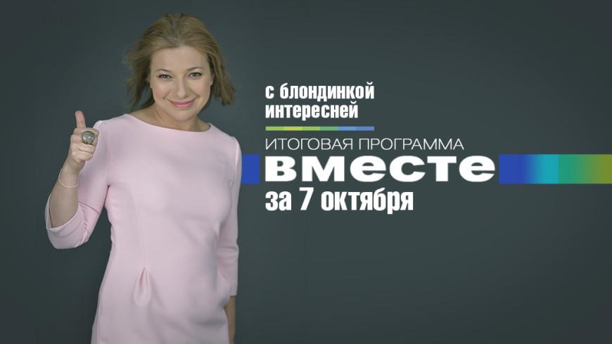 Выбор Украины, Нотр-Драма и юбилей Примадонны: программа Вместе за 21 апреля