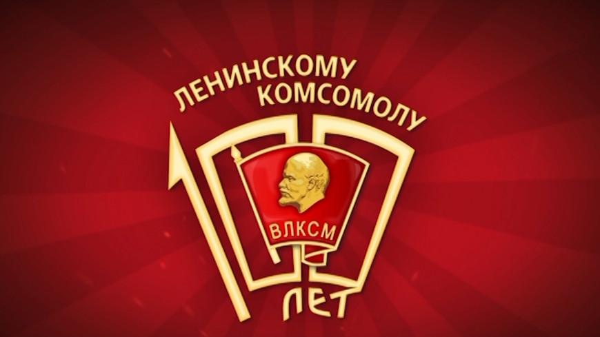 Век комсомола: что ВЛКСМ оставил в наследие потомкам в Молдове