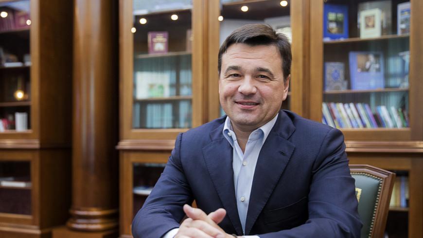 Губернатор Московской области Андрей Воробьев вступил в должность