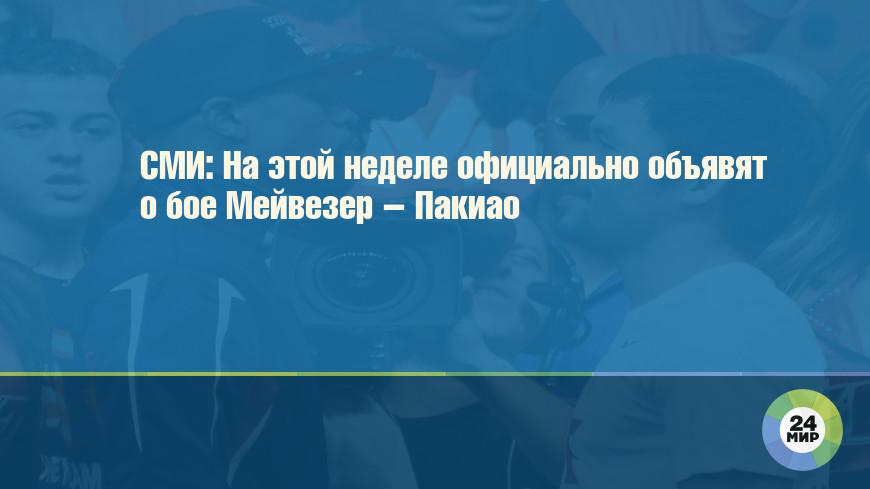 СМИ: На этой неделе официально объявят о бое Мейвезер – Пакиао