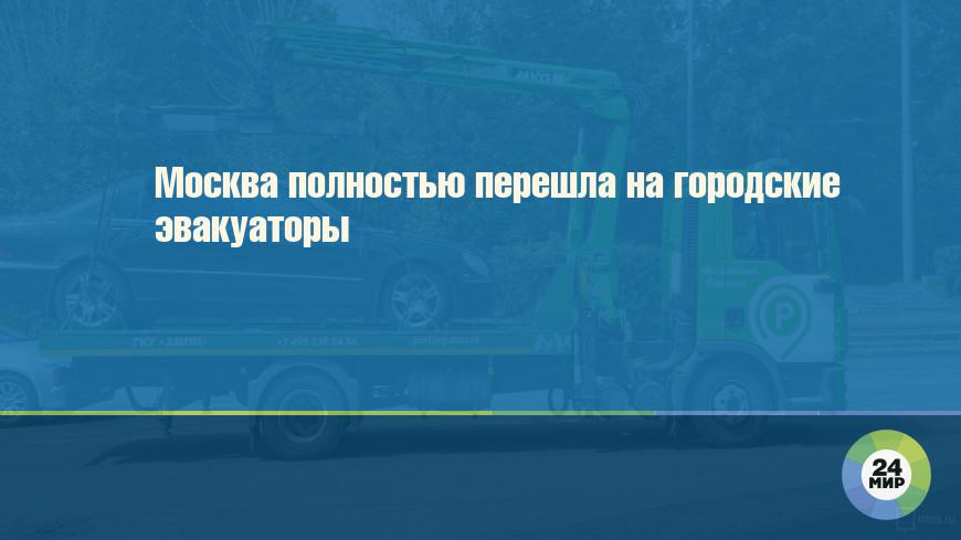 Москва полностью перешла на городские эвакуаторы