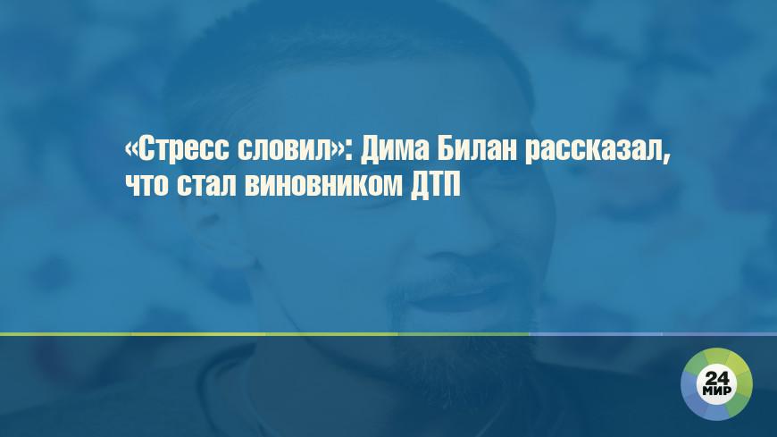 «Стресс словил»: Дима Билан рассказал, что стал виновником ДТП