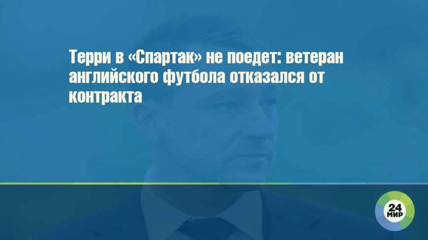 Терри в «Спартак» не поедет: ветеран английского футбола отказался от контракта