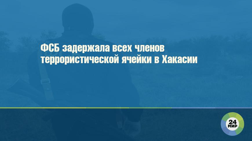 ФСБ задержала всех членов террористической ячейки в Хакасии