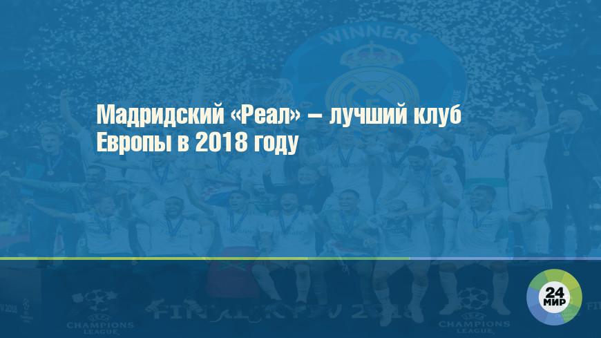 Мадридский «Реал» – лучший клуб Европы в 2018 году