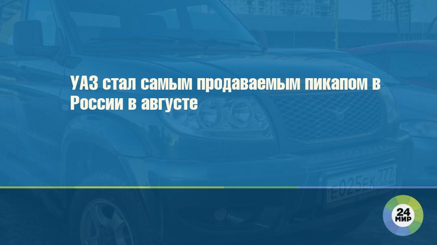 УАЗ стал самым продаваемым пикапом в России в августе