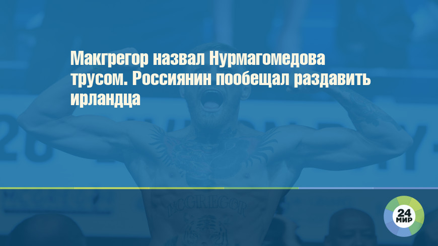 Макгрегор назвал Нурмагомедова трусом. Россиянин пообещал раздавить ирландца