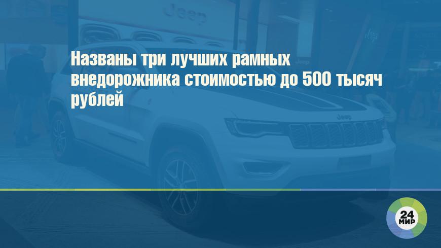 Названы три лучших рамных внедорожника стоимостью до 500 тысяч рублей