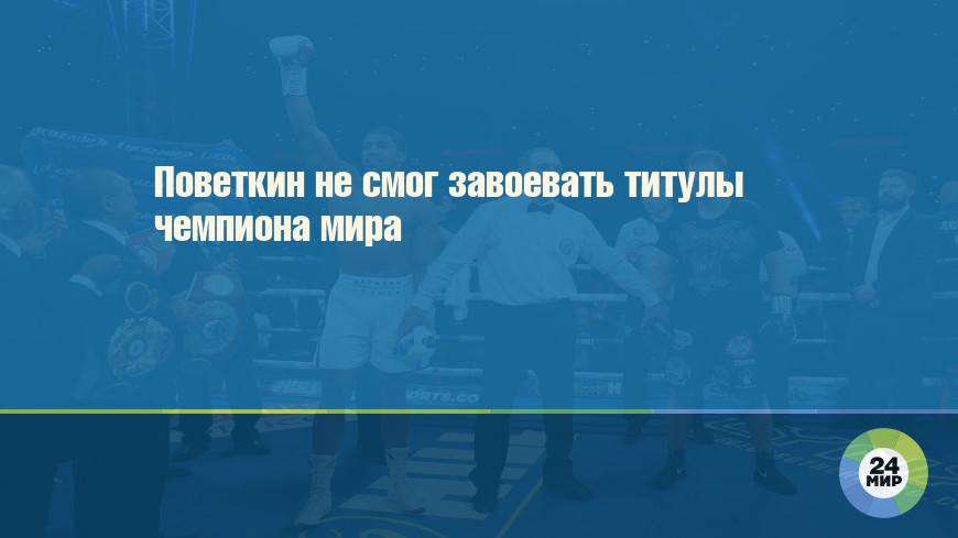 Поветкин не смог завоевать титулы чемпиона мира