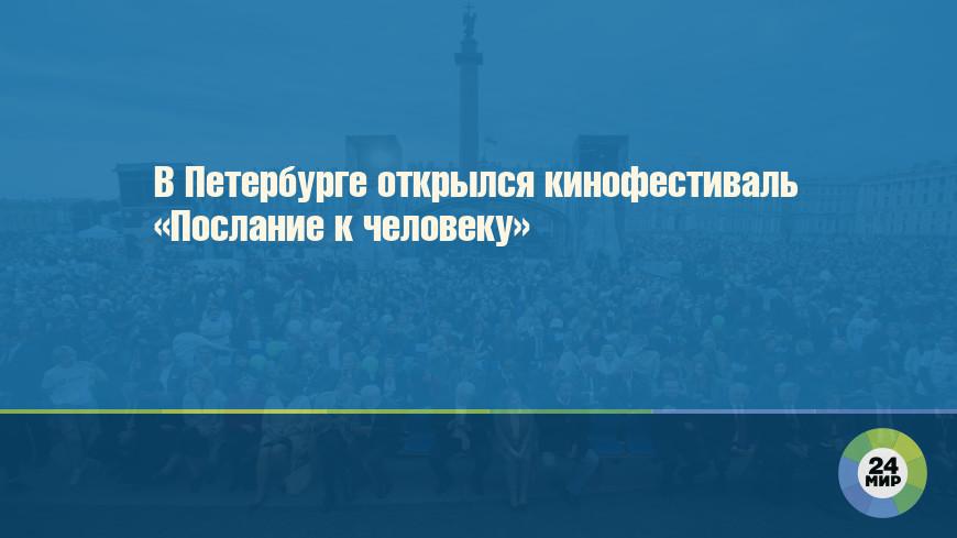 В Петербурге открылся кинофестиваль «Послание к человеку»