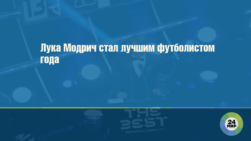 Лука Модрич стал лучшим футболистом года