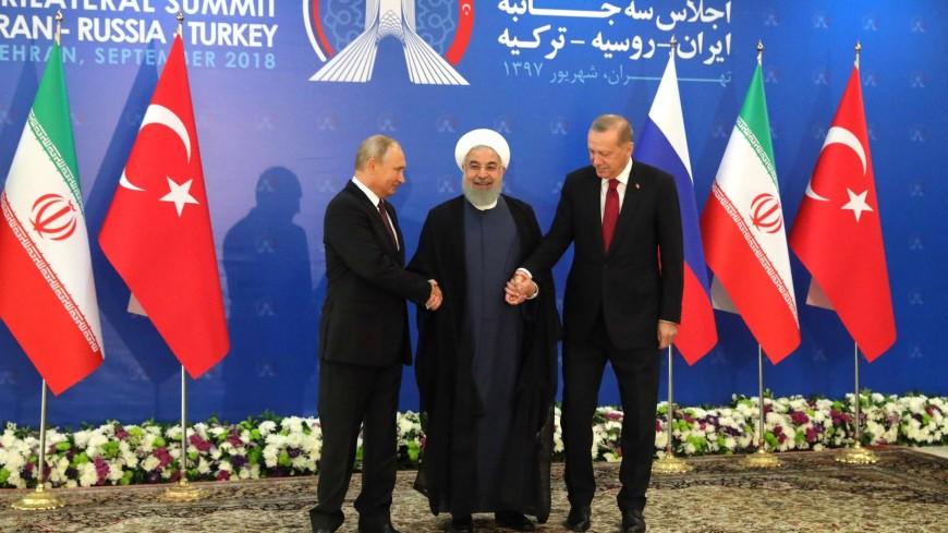 Следующий саммит Россия – Турция – Иран по Сирии состоится в РФ