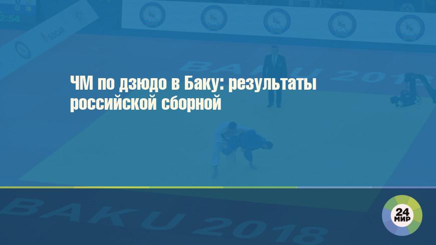 ЧМ по дзюдо в Баку: результаты российской сборной