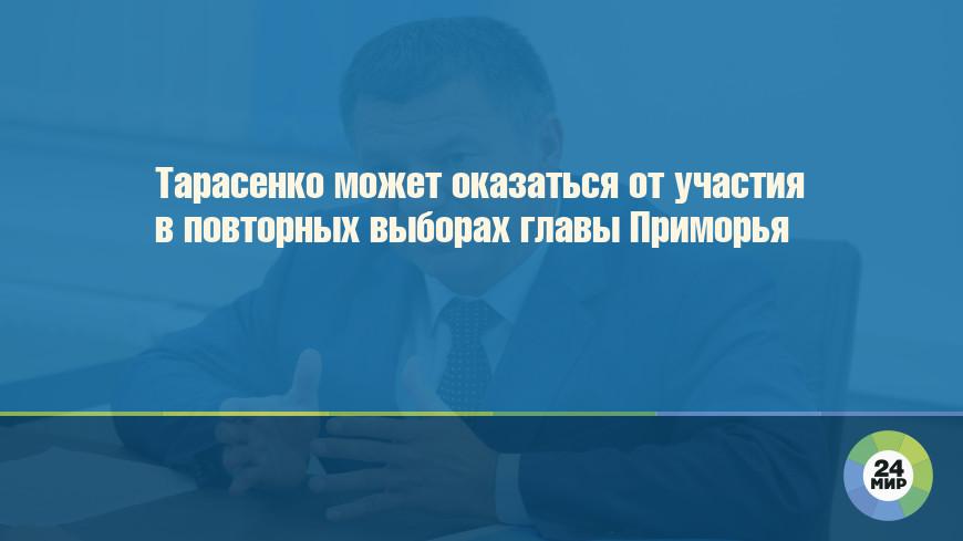 Тарасенко может оказаться от участия в повторных выборах главы Приморья