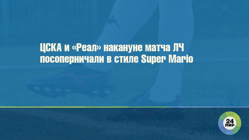 ЦСКА и «Реал» накануне матча ЛЧ посоперничали в стиле Super Mario