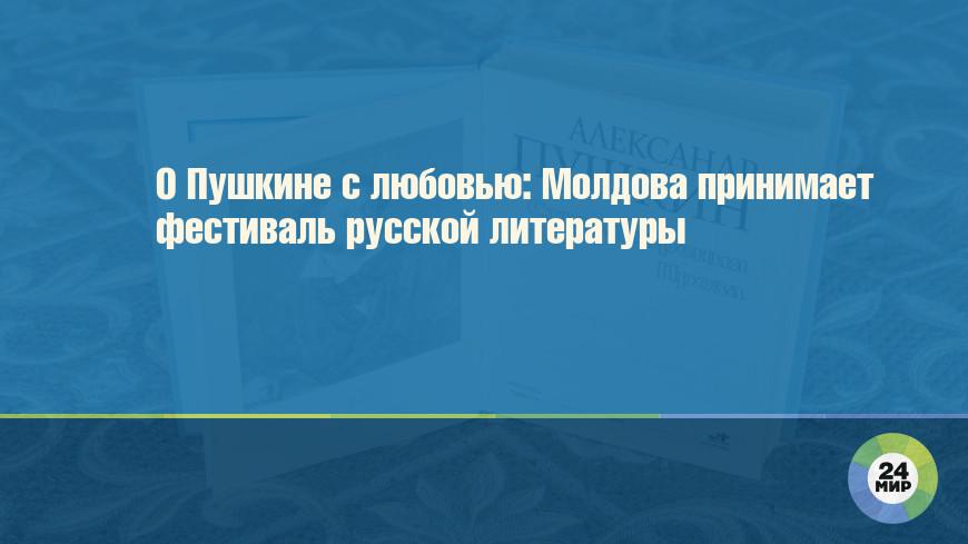 О Пушкине с любовью: Молдова принимает фестиваль русской литературы