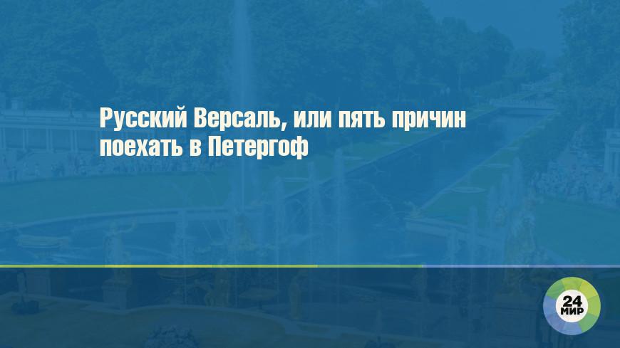 Осенний праздник фонтанов удивил зрителей в Петергофе